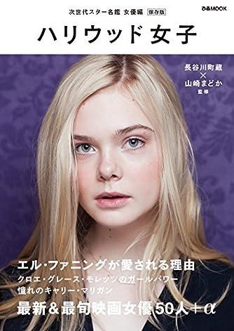 ハリウッド女子 (ぴあMOOK)