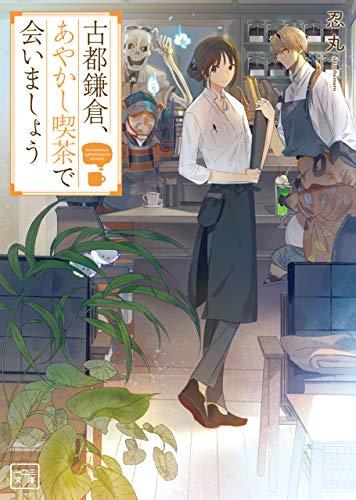 古都鎌倉、あやかし喫茶で会いましょう(一二三文庫)
