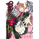 Princess Lucia 1 (BLADEコミックス)