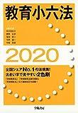 教育小六法 2020年版