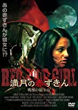 満月の赤ずきん/戦慄の狼少女[DVD]