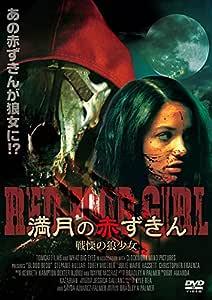 満月の赤ずきん / 戦慄の狼少女 [DVD]