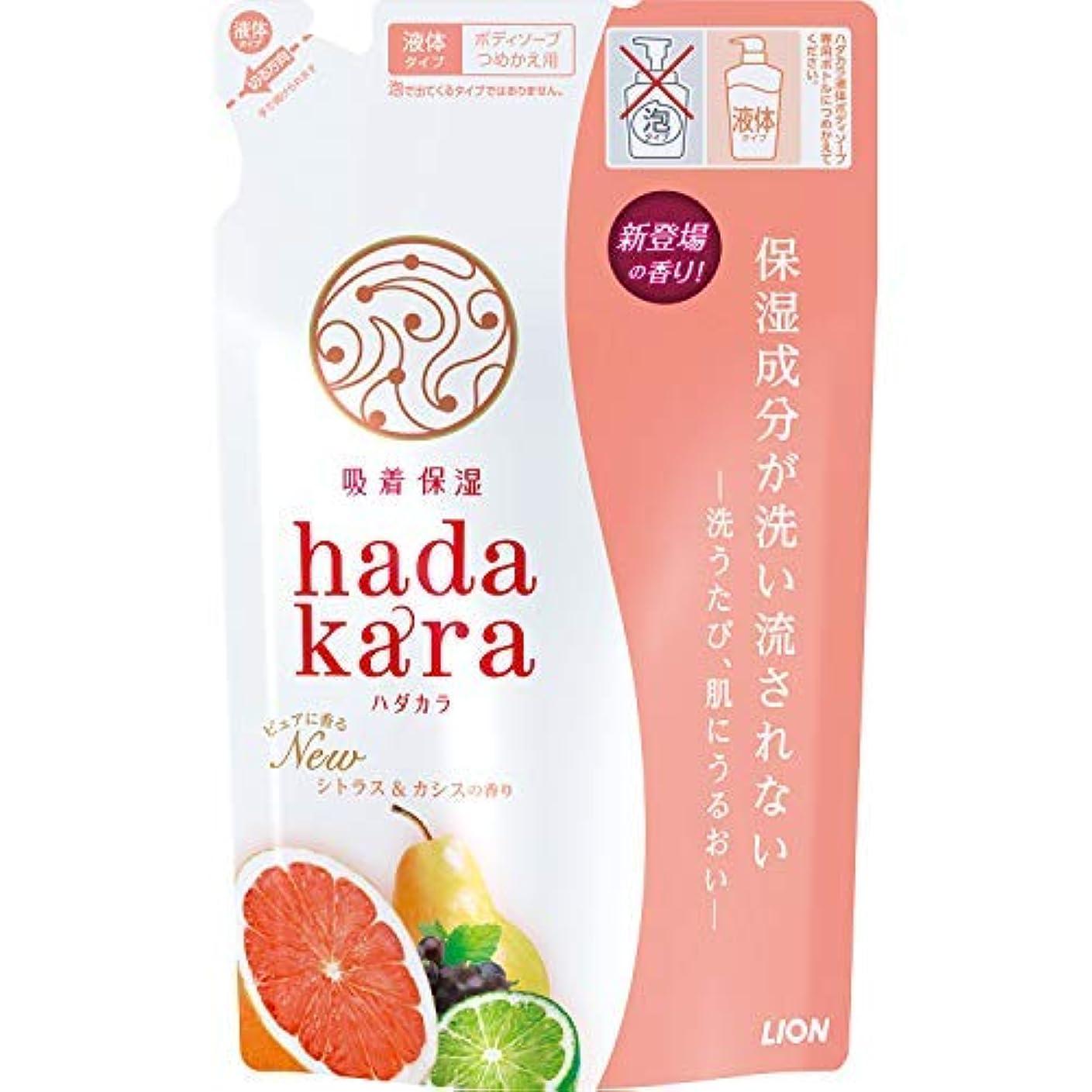債務者ビルマ騒乱hadakara(ハダカラ)ボディソープ シトラス&カシスの香り 詰替え用 360ml × 8個セット