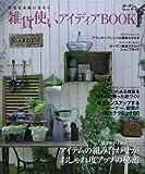 雑貨使いアイデアBOOK (Musashi Mook ガーデン&ガーデンMook) 画像