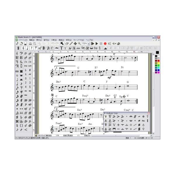 MusicScore3の紹介画像2