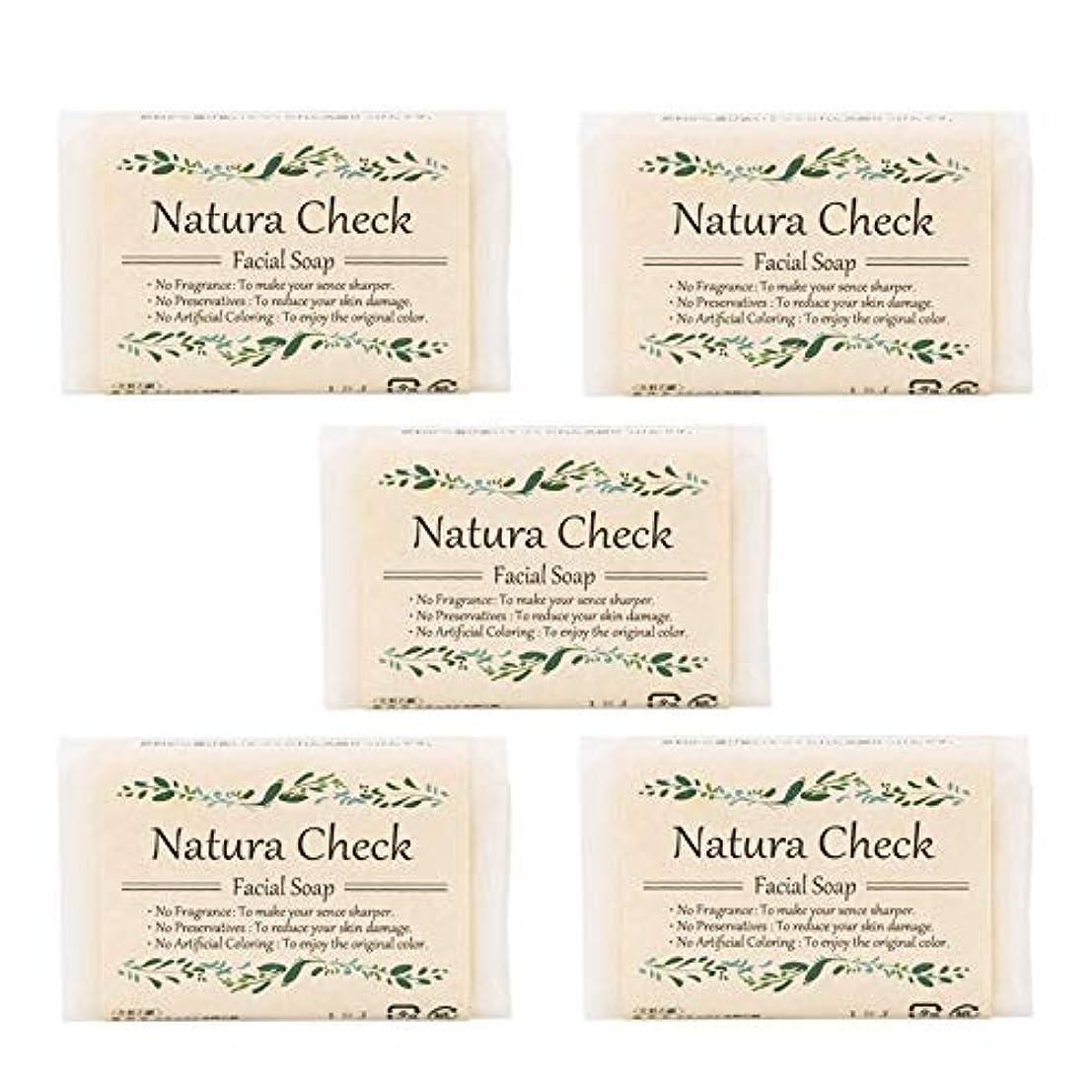 ポット瀬戸際後ろ、背後、背面(部Natura Check 無添加洗顔せっけん80g 5個セット 毛穴の黒ずみ、毛穴の開き、敏感肌、乾燥肌対策に 新生児やアトピー肌にも安心
