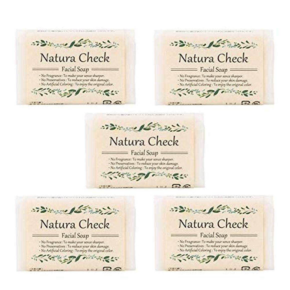 リスキーな展示会心理的Natura Check 無添加洗顔せっけん80g 5個セット 毛穴の黒ずみ、毛穴の開き、敏感肌、乾燥肌対策に 新生児やアトピー肌にも安心