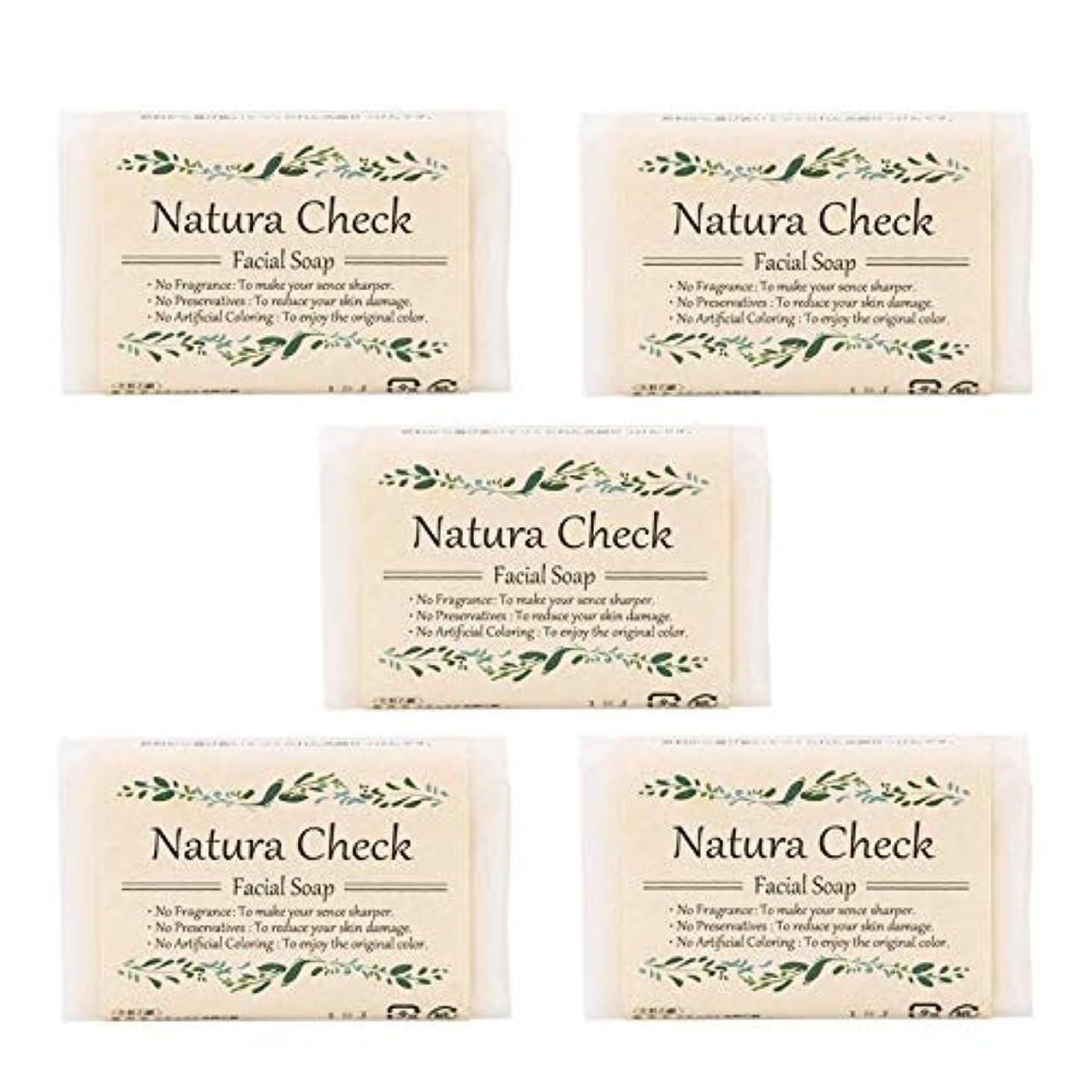 コスト事務所マリナーNatura Check 無添加洗顔せっけん80g 5個セット 毛穴の黒ずみ、毛穴の開き、敏感肌、乾燥肌対策に 新生児やアトピー肌にも安心