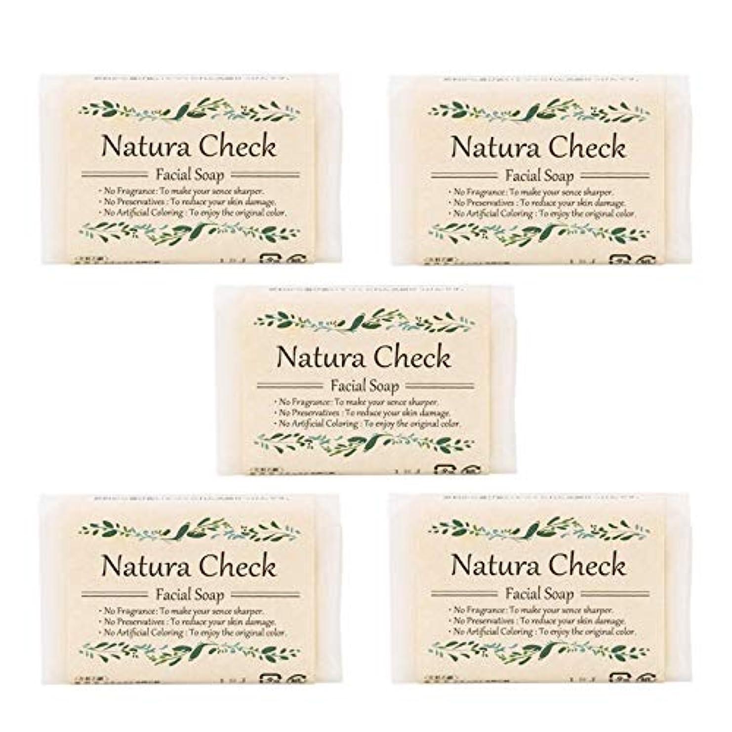 隣接慎重有名人Natura Check 無添加洗顔せっけん80g 5個セット 毛穴の黒ずみ、毛穴の開き、敏感肌、乾燥肌対策に 新生児やアトピー肌にも安心