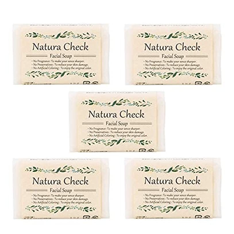 排気満たす摂氏Natura Check 無添加洗顔せっけん80g 5個セット 毛穴の黒ずみ、毛穴の開き、敏感肌、乾燥肌対策に 新生児やアトピー肌にも安心