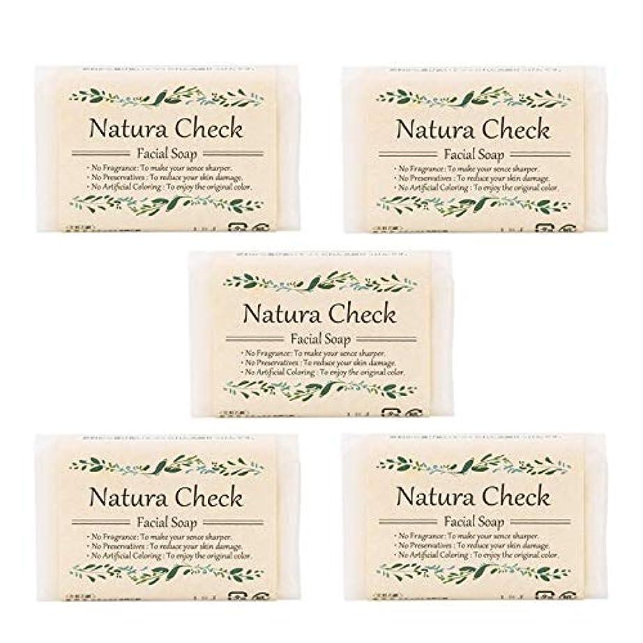 配送保険をかける漏れNatura Check 無添加洗顔せっけん80g 5個セット 毛穴の黒ずみ、毛穴の開き、敏感肌、乾燥肌対策に 新生児やアトピー肌にも安心