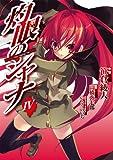 灼眼のシャナ(4)<灼眼のシャナ>(電撃コミックス)