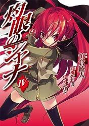 灼眼のシャナ(4) (電撃コミックス)