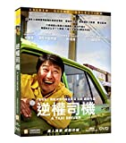 A Taxi Driver [※ 再生環境をご確認下さい/ 中国語 - 英語 / リージョンコード 3] [DVD] [Import]