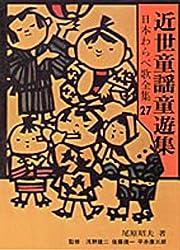 近世童謡童遊集 (日本わらべ歌全集27)
