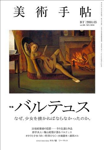 美術手帖 2014年 05月号 [雑誌]の詳細を見る