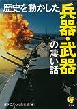 歴史を動かした兵器・武器の凄い話 (KAWADE夢文庫)