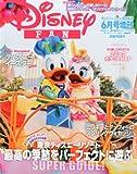 Disney FAN (ディズニーファン) 増刊 行きたい!春のディズニーリゾート・ディズニーイースター特集号 2014年 06月号 [雑誌]