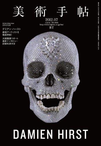 美術手帖 2012年 07月号 [雑誌]の詳細を見る