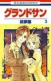 グランドサン 3 (花とゆめコミックス)