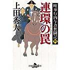 町奉行内与力奮闘記四 連環の罠 (幻冬舎時代小説文庫)