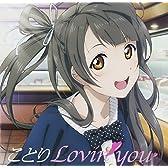 ラブライブ!Solo Live! from μ's 南ことり ことりLovin' you