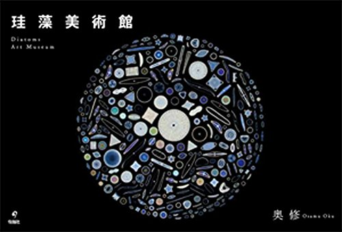 珪藻美術館 Diatoms Art Museum