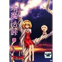 大魔法峠 Vol.3