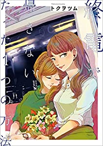 終電で帰さない、たった1つの方法 (百合姫コミックス)