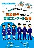 中学生を本気にさせる! 学級担任のための合唱コンクール指導 (中学校音楽サポートBOOKS)