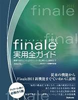 フィナーレ2011実用全ガイド 〜楽譜作成のヒントとテクニック・初心者から上級者まで
