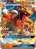 ポケモンカードゲーム SMH 013/131 リザードンGX GXスタートデッキ 炎リザードン