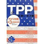 TPP アメリカ発、第3の構造改革―安倍新政権の論点〈6〉 (安倍新政権の論点 6)