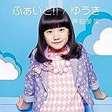 ふぁいと! ! /ゆうき (初回盤)(DVD付)