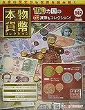 本物の貨幣コレクション(142) 2021年 5/26 号 [雑誌]