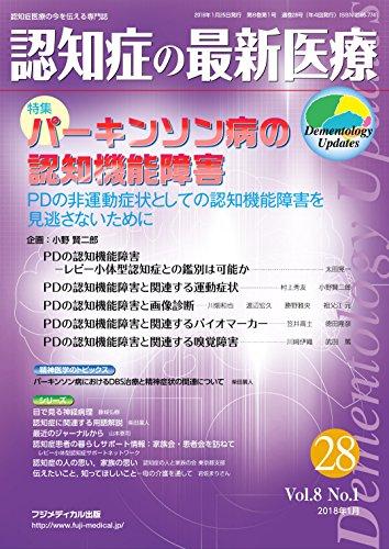 認知症の最新医療 Vol.8 No.1 特集:パーキンソン病の認知機能障害