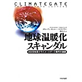 地球温暖化スキャンダル−2009年秋クライメートゲート事件の激震