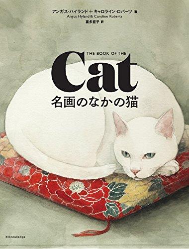 名画のなかの猫の詳細を見る