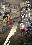 僕だけがいない街(2)<僕だけがいない街> (角川コミックス・エース)