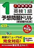 CD付7日間完成 英検1級予想問題ドリル