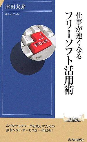 仕事が速くなるフリーソフト活用術 (青春新書インテリジェンスシリーズ)の詳細を見る