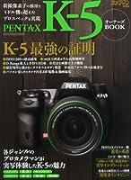 ペンタックス K-5 オーナーズBOOK (カメラマンシリーズ)