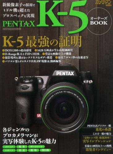 ペンタックス K−5 オーナーズBOOK (カメラマンシリーズ)