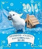 2016〜ことりのおうち・ インコカフェ〜 オリジナル写真カレンダー (CDサイズ。ワンタッチで卓上にも壁掛けにもなる3Wayカレンダー)