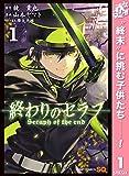終わりのセラフ【期間限定無料】 1 (ジャンプコミックスDIGITAL)