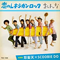 KOI NO REKISHICAN ROCK / INNA(ltd.paper-sleeve) by DOHATSUTEN X SCOOBIE DO (2012-07-16)