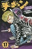 チキン「ドロップ」前夜の物語(17)(少年チャンピオン・コミックス)