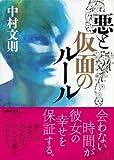 悪と仮面のルール (講談社文庫) 画像