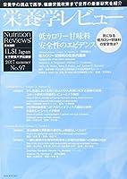 栄養学レビュー第25巻第4号通巻第97号