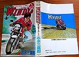 WINDYS / 志水 三喜郎 のシリーズ情報を見る